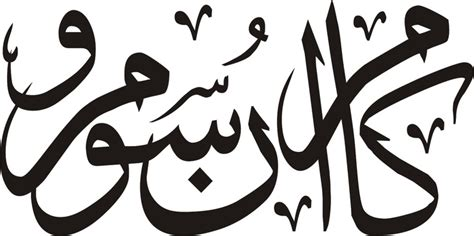 tattoo fonts urdu 1000 images about calligraphy on