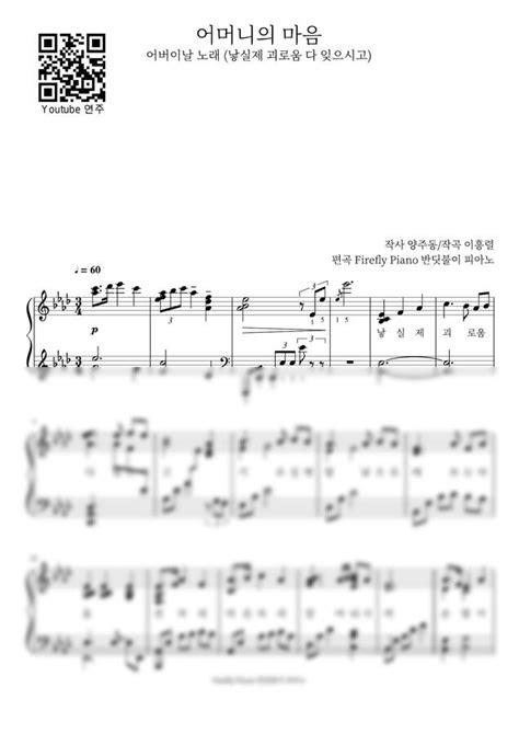 악보 게시판 > 어머니의 마음 (낳실제 괴로움) by Firefly Piano 반딧불이 피아노