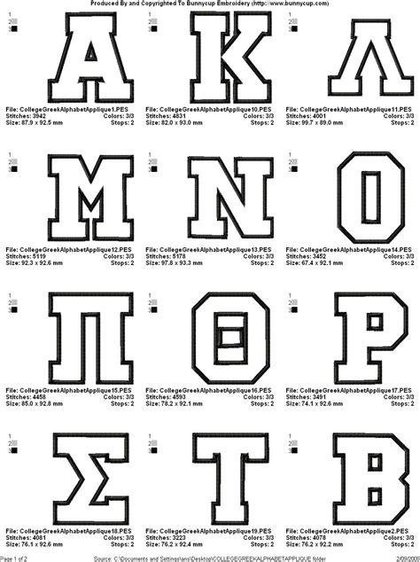 printable greek fonts free greek letter stencils printable greek alphabet