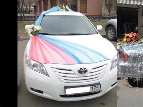 Decorate Car Wedding   Car Decor Picture Ideas   YouTube