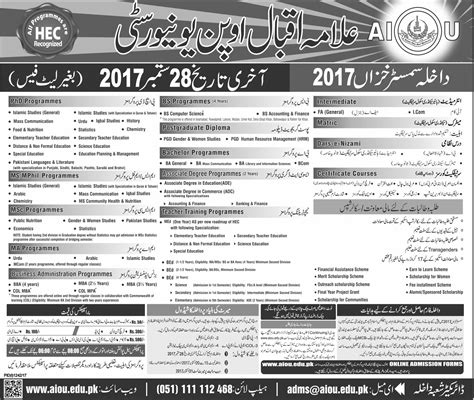 Mba Admission In Islamabad 2017 by Admission Open In Allama Iqbal Open 06 Sep 2017