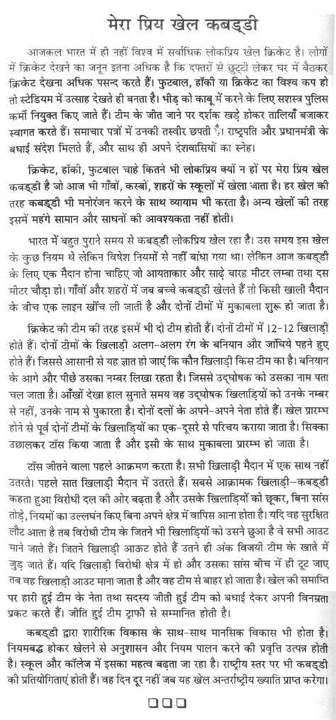 favorite meaning in hindi my favourite writer essay in marathi