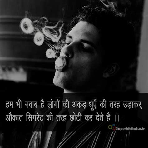 bikes boys attitude hindi states attitude hindi cigarette status for royal nawabi boy faadu