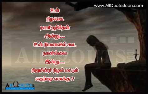 tamil best love lines love failure quotes in tamil www allquotesicon com