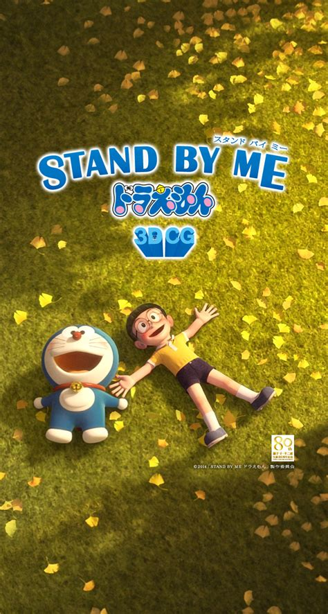 wallpaper doraemon stand by me iphone 壁紙ダウンロード 映画 stand by me ドラえもん 公式サイト