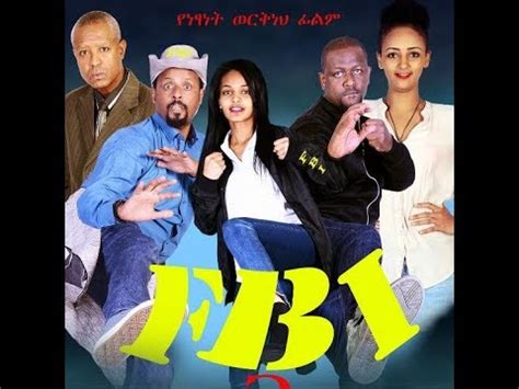 film kalung jelangkung part 1 fbi 3 new ethiopian full movie 2017 youtube