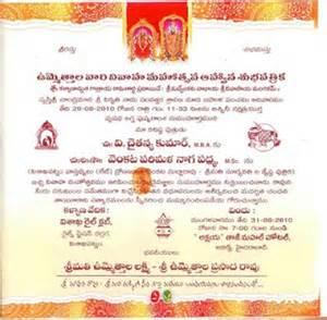 personal wedding card matter in telugu telugu wedding cards cake ideas and designs