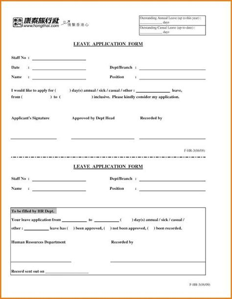 Leave Application Form Template by Annual Leave Application Form Template Leaves