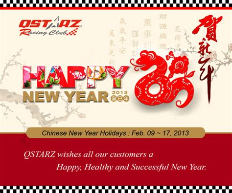 new year notice 20130205 new year notice
