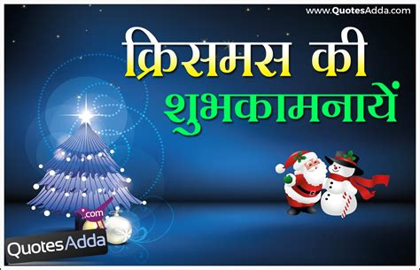 happy christmas hindi wishes  sms quotes pics  quotesaddacom telugu
