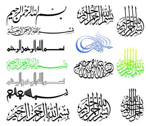 tutorial kaligrafi basmallah kaligrafi vector free download joy studio design gallery