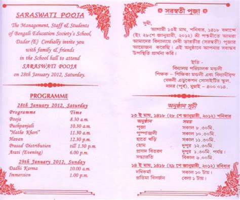 Invitation Letter Format For Saraswati Puja Welcome To Quot Bengali Education Society S High School Quot
