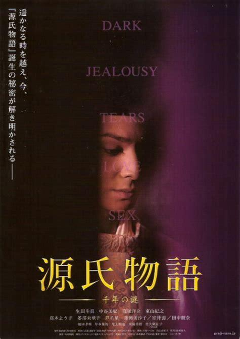 film genji sinopsis tale of genji a thousand year engima asianwiki