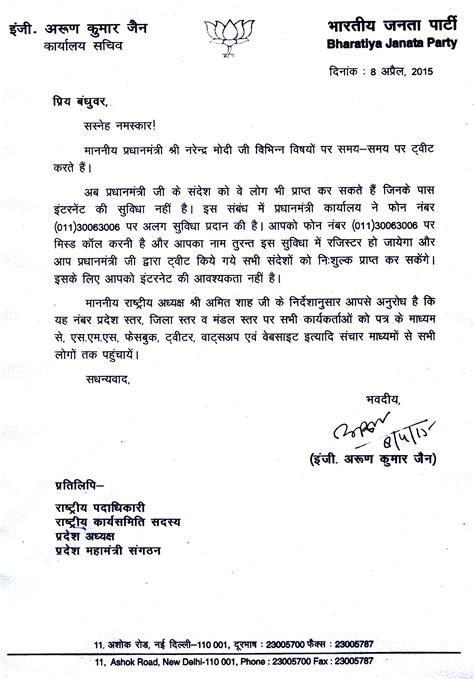 sle of formal letter in hindi circulars