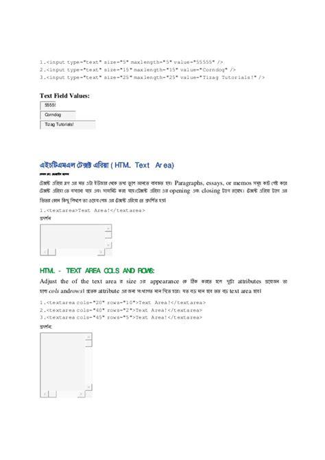 html pattern maxlength bangla html tutorial