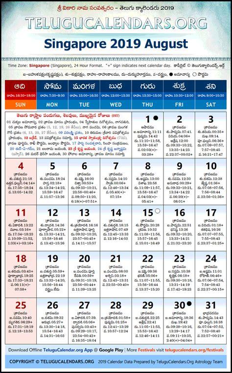 singapore telugu calendars  august