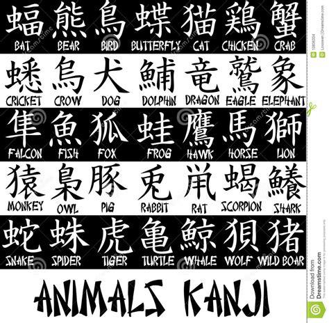 animals kanji stock images image 10836334