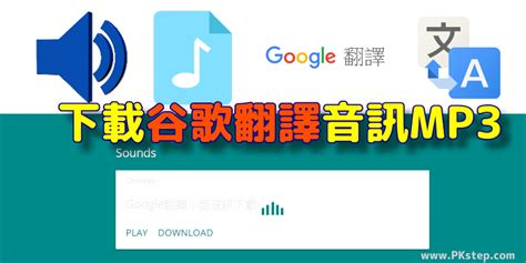 download mp3 from google translate google翻譯 聲音 下載 ios 痞凱踏踏 pkstep