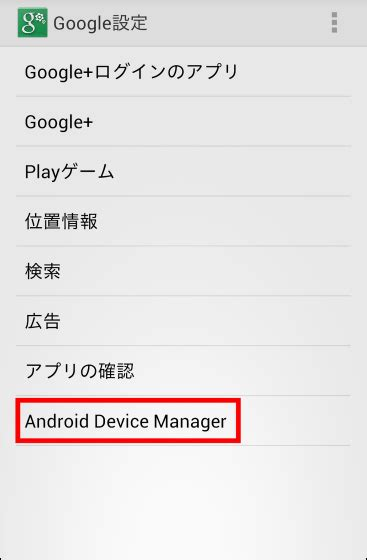 android device manager login android device manager login 28 images find your phone ultimate guide android device 5 cara