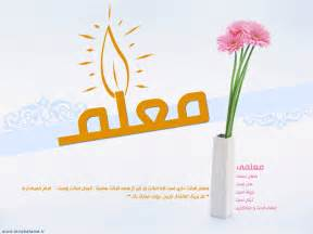Image result for روز معلم