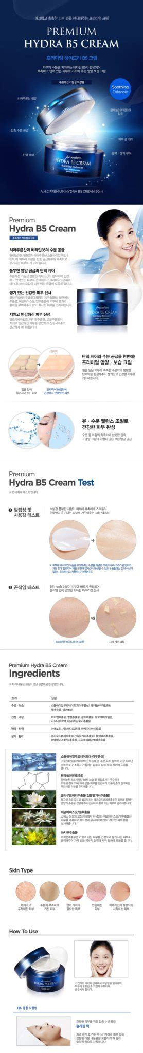 Ahc Premium Hydra B5 Lotion ahc premium hydra b5 korean product shop