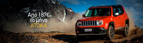 Jeep Monthly Payment Jeep Renegade με 187 το μήνα Inmotion νέα Gazzetta Gr