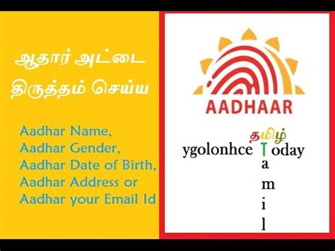 how to make aadhar card how to correct name in aadhar card buzzpls