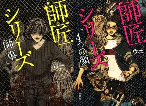 crunchyroll video horror novel quot shishou series quot gets tv