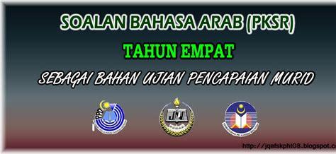 Ibadah Haji Nabi Gudang Ilmu R549 j qaf sk parit haji taib soalan pksr bahasa arab tahun 4