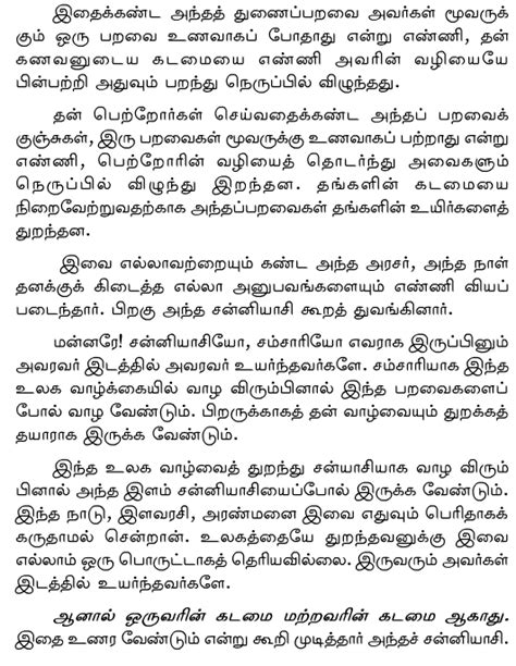 python tutorial in tamil pdf vethathiri maharishi books in tamil pdf free download