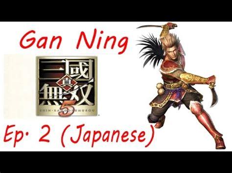 gan siege shin sangoku musou 5 gan ning ep 2 chapter 2 battle of
