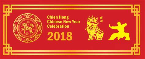 new year 2018 china highlights new years 2018 performances chien hong