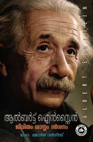 albert einstein biography in malayalam albert einstein jeevitham sasthram darshanam malayalam