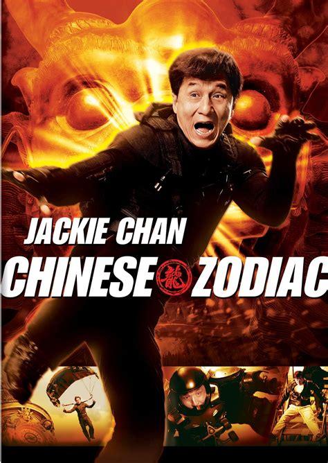 film zodiac chinese zodiac dvd release date march 25 2014