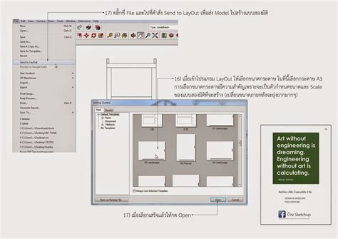 sketchup layout hybrid mode quot ออกแบบ สร างโมเดล ค ด bill of materials และทำแบบสองม ต