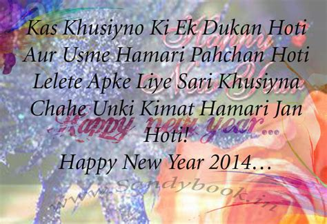 new year 2014 ko hum sab kare welcome hindi new year sms