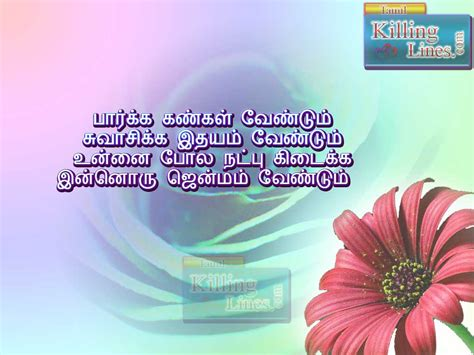 tamil friends kavithai image gallery natpu kavithai