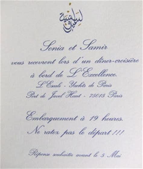 Invitation Letter En Francais Exemples De Faire Part Avec Calligraphie Arabe Jouda Cr 233 Ation