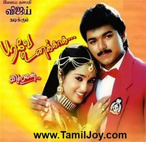 tamil song mp3 tamil mp3 songs tamiljoy poove unakkaga 1996