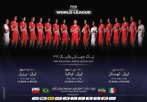 Bildergebnis für لیگ+جهانی+والیبال+ایران