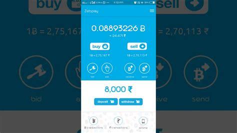 bitcoin bid how to trade bitcoin in zebpay bitcoin wallet bitcoin