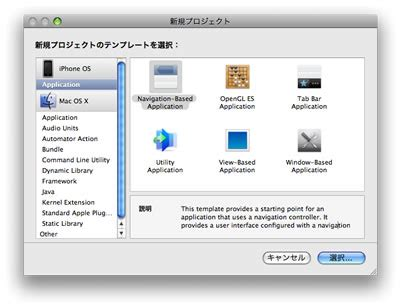 sle xcode iphone projects ipod nano ipodtouch iphone itunes完全活用法