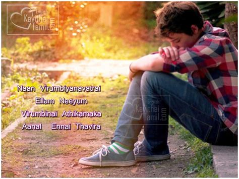 tamil love feeling photos for boys sad boy photos and love quotes in thanglish english