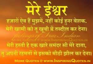 god quotes in hindi quotesgram