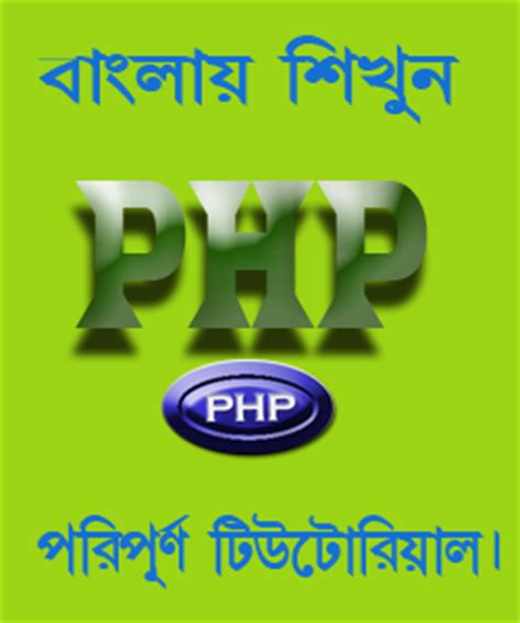 php tutorial books free download bangla php ebook free download complete tutorial bangla