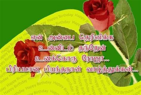 Wish You Happy Birthday In Tamil Language Happy Birthday Wishes In Tamil