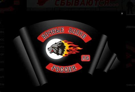Motorrad Club Russland by Nachtw 246 Lfe Rechte Russische Rocker Wollen In Berlin