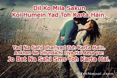 images of love with quotes in hindi romantic love quotes for husband in hindi image quotes at