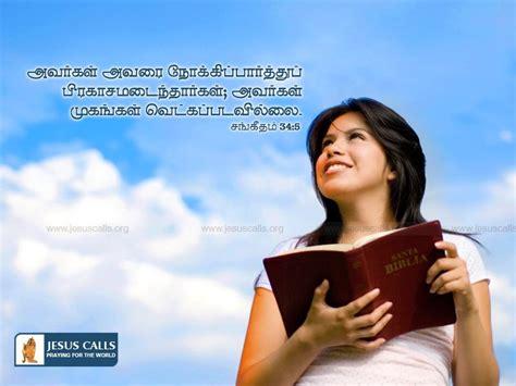 tamil christian quotes quotesgram inspirational graduation quotes faithfull quotesgram