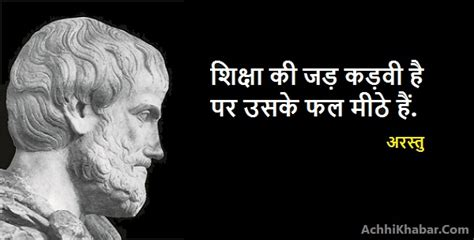 aristotle biography hindi श क ष पर 65 प रस द द अनम ल व च र education quotes in hindi